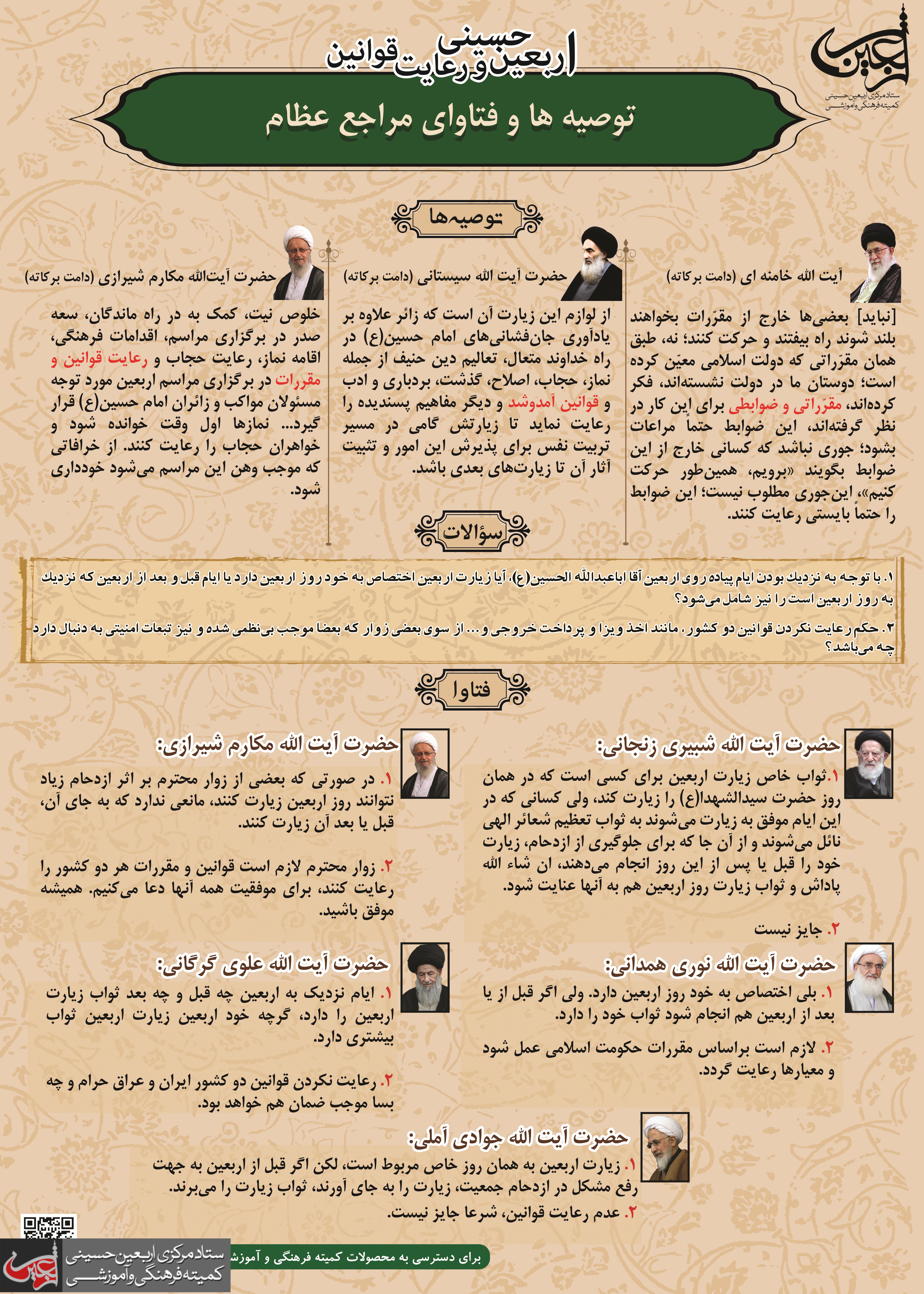اربعین حسینی و رعایت قوانین توصیه ها و فتاوای مراجع عظام