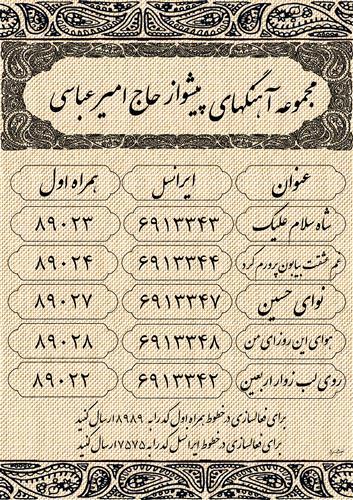 حاج امیر عباسی