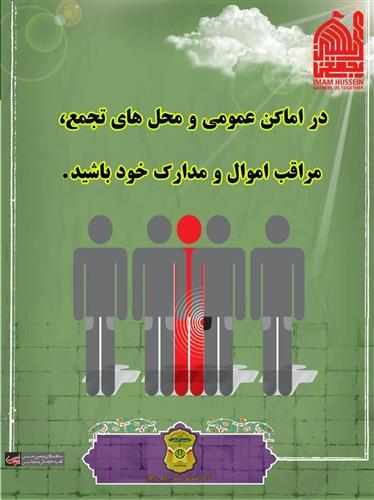پوسترهای امنیت سفر در اربعین