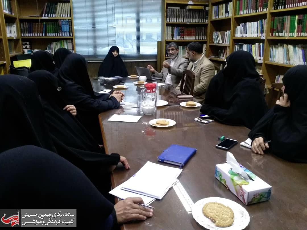 شورای علمی معاونت بانوان کمیته فرهنگی اربعین